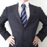 ビジネスマンの身だしなみは「清潔感」だけではない!? 社会人の服装