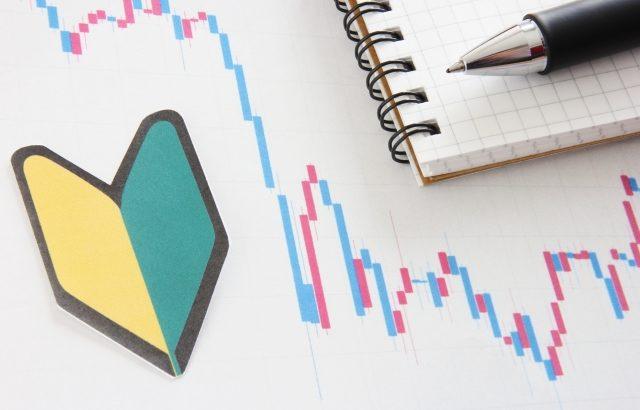 初心者の投資 今から始めるなら「投資信託」がすすめられる理由